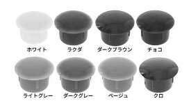 SUNCO TS 穴カクシ(各色 【10個入】 TSアナカクシクロ 8