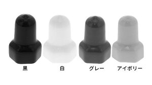 SUNCO 樹脂着色 グレー ナットカバー(内ねじ付シングルN 【1個入】 グレーナットカバー(ウチネジツキM24(36X50)
