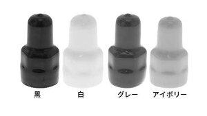 SUNCO 樹脂着色 黒 ダブルナットカバー(内ねじ付 【1個入】 クロWナットカバー(ウチネジツキW3/8(17X15