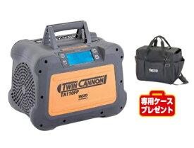【直送品】 【期間限定特価】【限定100セット】TASCO (タスコ) フルオロカーボン回収装置(ツインキャノン) STA110FP