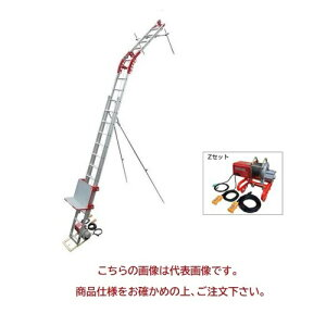 【直送品】 ユニパー パワーコメット UP103D-Z-3F 下置き Zセット 3階用 (103-00-030) 下置きセット 《荷揚げ機》 【大型】