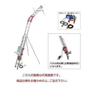 【直送品】 ユニパー パワーコメット UP103PLS-ZN-2F パネル用台車 ZNセット 2階用 (103-00-183) パネル用台車セット 《荷揚げ機》 【大型】