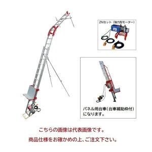 【直送品】 ユニパー パワーコメット UP103DLS-ZN-3F 下置き パネル用台車 ZNセット 3階用 (103-00-186) 《荷揚げ機》 【大型】