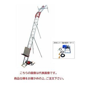 【直送品】 ユニパー スーパータワーR UP106R-ZN-2F ZNセット 2階用 (106-00-021) 標準セット 《荷揚げ機》 【大型】