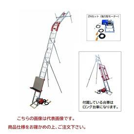 【直送品】 ユニパー スーパータワーR UP106RL-ZN-2F ロング台車 ZNセット 2階用 (106-00-023) ロング台車セット 《荷揚げ機》 【大型】