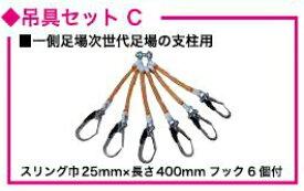 【直送品】 ユニパー シルバーユニアーム用 吊具セットC UP303TC (303-00-004) 《UP303用オプション品》 【大型】