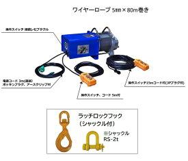 【直送品】 ユニパー ハイパワーZウインチ特別仕様(ラッチロックフック) UP711ZN-80L (711-06-009) 《ウインチ》 【大型】