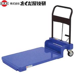 【直送品】 をくだ屋技研 (OPK) 手動式リフトテーブルキャデ (低床タイプ) LTX-H200L-6