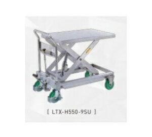 【直送品】 をくだ屋技研 (OPK) 手動式リフトテーブルキャデ (ステンレスタイプ) LT-H550-9SU