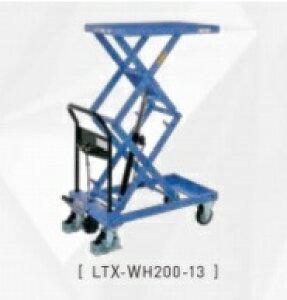 【直送品】 をくだ屋技研 (OPK) 手動式リフトテーブルキャデ (高揚程タイプ) LTX-WH200-13