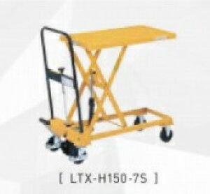 【直送品】 をくだ屋技研 (OPK) 手動式リフトテーブルキャデ LTX-H150-7S