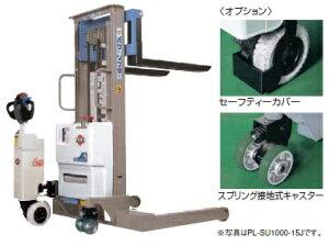 【直送品】 をくだ屋技研 (OPK) 自走式パワーリフターワイドタイプ PL-SU1000-15J 《受注生産品》 【送料別】