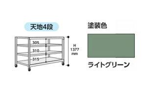 【直送品】 山金工業 中量ラック 150kg/段 移動式 3SC4491-4GUF 【法人向け、個人宅配送不可】 【大型】