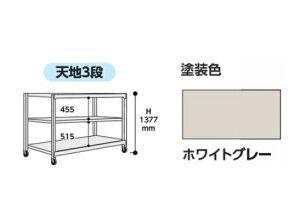 【直送品】 山金工業 中量ラック 150kg/段 移動式 3SC4548-3WUF 【法人向け、個人宅配送不可】 【大型】