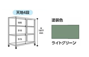 【直送品】 山金工業 中量ラック 150kg/段 移動式 3SC6448-4GUF 【法人向け、個人宅配送不可】 【大型】
