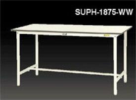 【直送品】 山金工業 ワークテーブル SUPH-1890-WW 【法人向け、個人宅配送不可】 【大型】