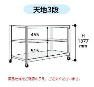 【直送品】 山金工業 中量ラック 150kg/段 移動式 3SC4570-3GRF 【法人向け、個人宅配送不可】 【大型】