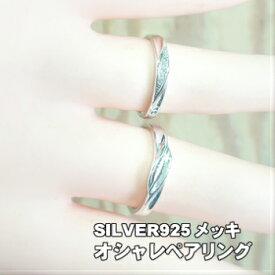 シンプルペアリング白銅&銀の持つ輝きがとても綺麗です。フリーサイズですからお相手にリングサイズを聞くことなくプレゼントできます。もちろん送料無料です。