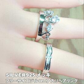 白銅&銀の持つ輝きがとても綺麗です。フリーサイズですからお相手にリングサイズを聞くことなくプレゼントできます。ちょっと見ただけではペアには見えないのでご自分で二つ付けるのも良いかも!