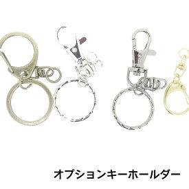 キーホルダー・どれでも1つ200円・オプション品ですから送料はかかりません。