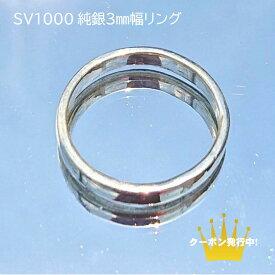 純銀リング 結婚指輪 リング 名入れ無料 ギフト プレゼント とりあえずプレゼント 綺麗なリング 誕生日プレゼント 指輪 激安リング 結婚記念日 ステディーリング 金属アレルギー対応 金属アレルギー対策 約束