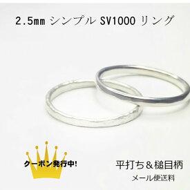 純銀 男女兼用 とてもシンプルな2.5mmのひら打ちと槌目入り純銀リングです。シーンを選ばず気軽にお付けいただけます。彼氏、彼女とおそろいでいかがでしょうか?初めての本物アクセサリーにたいへんオススメです。【オススメ商品】 シルバーリング 純銀指輪
