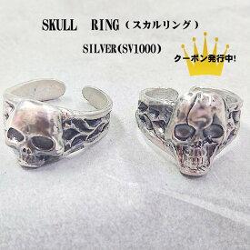 スカルリング 純銀 指輪 リング がいこつ いぶし仕上げ いぶし無し 鏡面仕上げ フリーサイズ 送料無料 おしゃれ 彼氏 プレゼント シンプル やりすぎない 純銀リング シルバーリング ポイント20倍