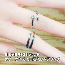 白銅&銀の持つ輝きがとても綺麗です。フリーサイズですからお相手にリングサイズを聞くことなくプレゼントできます。サイズは調整は動画を見てね