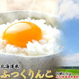 北海道米 ふっくりんこ 1Kg ポスト投函 メール便 送料無料