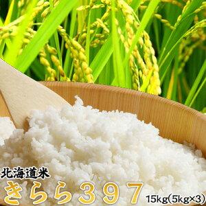 北海道産 きらら397 15kg(5kg×3) 北海道米 きらら397 おためし 送料無料※沖縄は送料別途加算