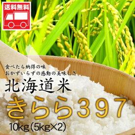 北海道産 きらら397 10kg(5kg×2) 北海道米 きらら397 おためし 送料無料※沖縄は送料別途加算
