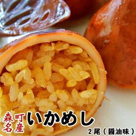 いかめし 森町 駅弁 2尾入(醤油味) ポスト投函 メール便 送料無料