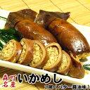 いかめし 森町 送料無料 2尾入(バター醤油味) ポスト投函 メール便
