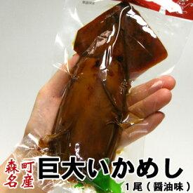 巨大いかめし 森町 駅弁 1尾入(醤油味) ポスト投函 メール便 送料無料