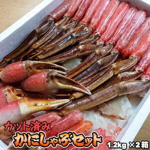 かにしゃぶセット カット済み 生 本ずわい 1kg×2箱(2kg) 送料無料 ※沖縄送料別途加算 ズワイガニ ずわいがに 蟹しゃぶ