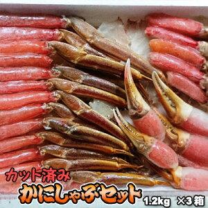 かにしゃぶセット カット済み 生 本ずわい 1kg×3箱(3kg) 送料無料 ※沖縄送料別途加算 ズワイガニ ずわいがに 蟹しゃぶ