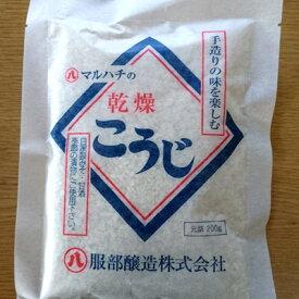 甘酒 乾燥こうじ 麹 米こうじ 米麹 200g ポスト投函 メール便 送料無料 国産米使用