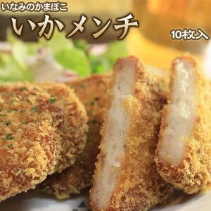 いかメンチ イカかま 海鮮コロッケ いなみのかまぼこ10枚セット