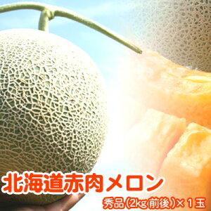赤肉メロン 北海道 秀品 特大 2kg×1玉 送料無料 ※沖縄は送料別途加算(富良野メロン、函館メロン、らいでんメロンなど) 北海道メロン メロン