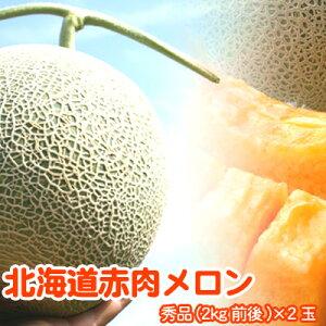 赤肉メロン 北海道 秀品 特大 2kg×2玉 送料無料 ※沖縄は送料別途加算(富良野メロン、函館メロン、らいでんメロンなど) 北海道メロン メロン