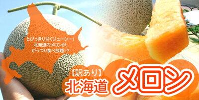 訳あり北海道赤肉メロン3kg-3.5kg1-3玉送料無料※沖縄は送料別途加算ポイント消化ゴルフコンペお供え暑中見舞い残暑見舞い果物フルーツ人気プレゼント