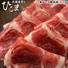 北海道育ち!ひこま豚肩ロース焼肉用200g