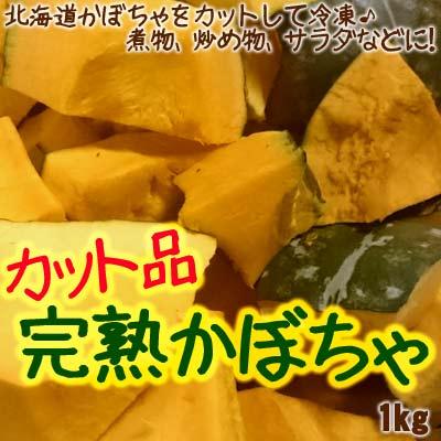 完熟 冷凍かぼちゃ カット品(生冷凍)1kg 北海道産