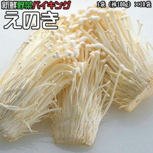 新鮮野菜 バイキング えのき 中サイズ 1袋(株100g)×10袋
