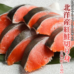 紅鮭 切り身 フィレ カット 約10切 甘塩 800g前後