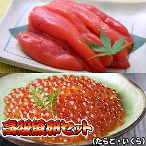 高級魚卵(いくら、たらこ)2点セット 送料無料 ※沖縄は送料別途加算