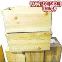 木箱2箱 りんご 箱 りんご箱 アンティーク 収納ボックス DIY 送料無料 20kg入用×2箱(木箱のみ) ※沖縄送料別途加算…