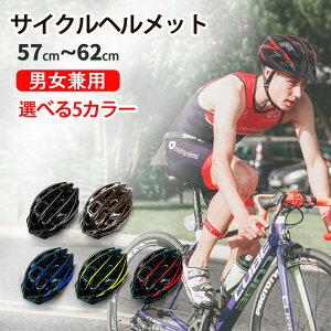 【お得なクーポン付き&送料無料】サイクルヘルメット 自転車ヘルメット 大人用 ヘルメット 大人 成人 自転車 通学 通気性良い おしゃれ ロードバイク