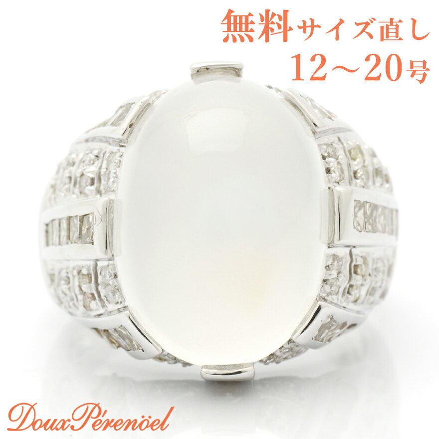 【中古】ムーンストーン ダイヤ ファッションリング 17号 K18WG M:14.5 D:1.90 指輪【18金ホワイトゴールド】【ダイヤモンド】【Diamond】【レディース】【女性】