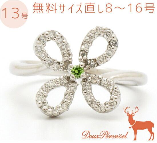 【中古】デマントイドガーネット リング 指輪 K18WG 13号 花 フラワー【18金ホワイトゴールド】【レディース】【女性】